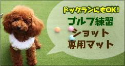 ゴルフ練習ショット専用マット