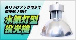 水銀灯型投光器