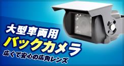 トラック用バックカメラセット