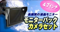 4.7インチモニターバックカメラセット